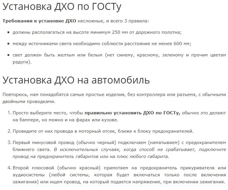 http://gaidi.ru/lajfxaki/ustanovka-dnevnyx-xodovyx-ognej/
