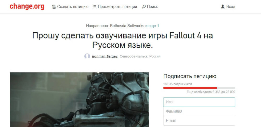 fallout 4 предзаказ в россии