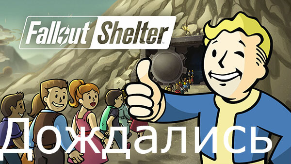 fallout shelter android обзор
