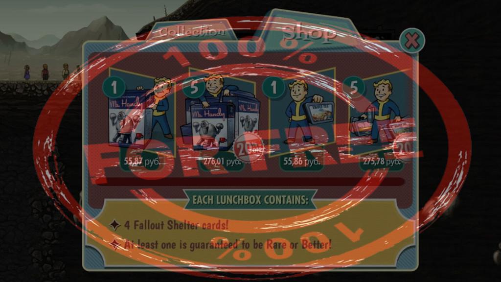 fallout shelter бесплатные ланч боксы