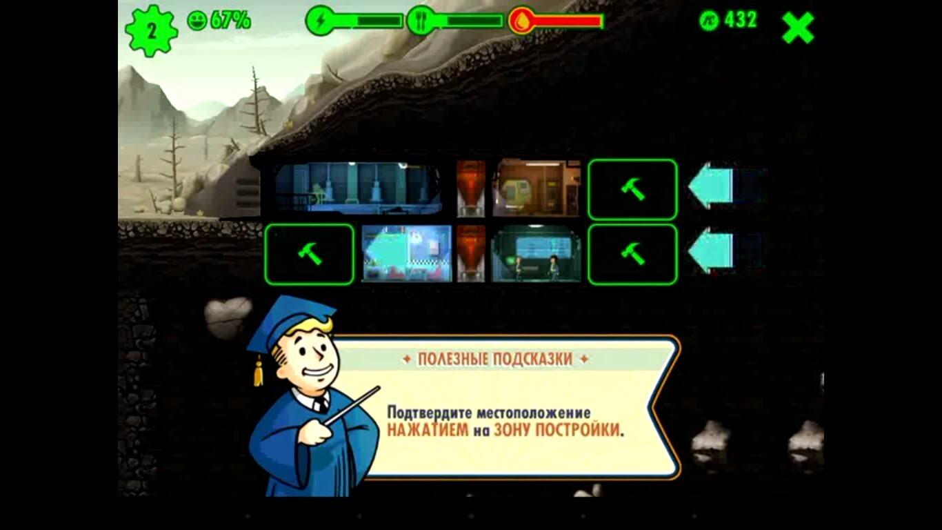 Как сделать так чтобы приходили люди в fallout shelter