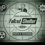 Fallout Shelter русификатор