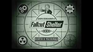 Гайды Fallout Shelter