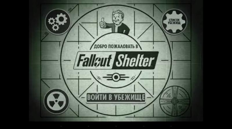 скачать fallout shelter на андроид на русском