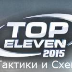 Top Eleven секреты