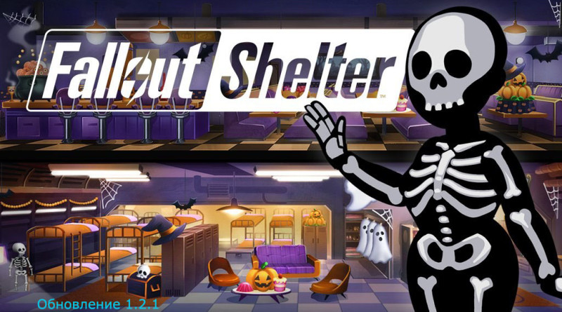Fallout Shelter Хэллуин