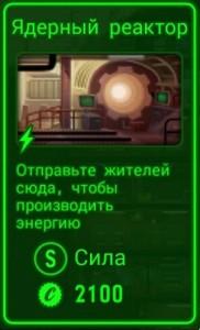 fallout shelter как соединять комнаты