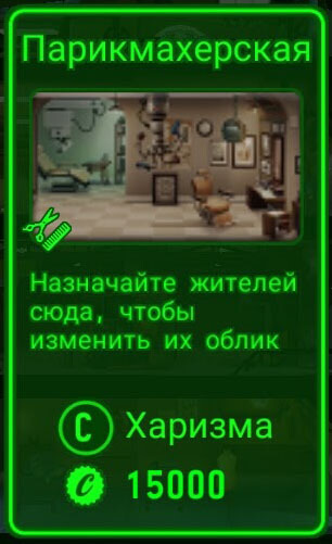 fallout shelter максимальный размер комнат