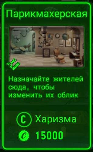 fallout shelter максимальный размер комнат