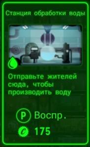 fallout shelter объединение комнат