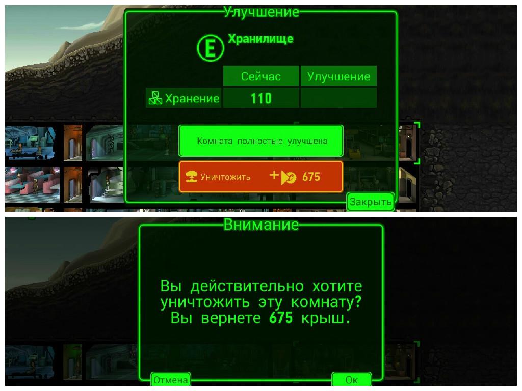 fallout shelter описание комнат