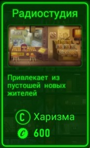fallout shelter помещения