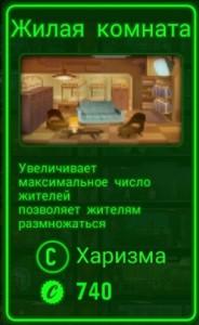 fallout shelter здания