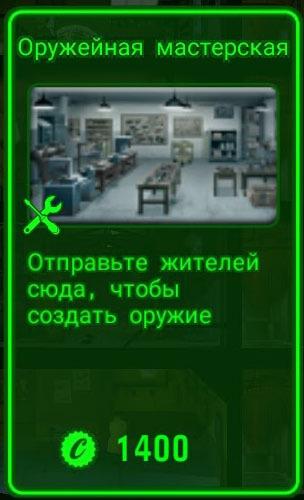 гайд по строительству в fallout shelter