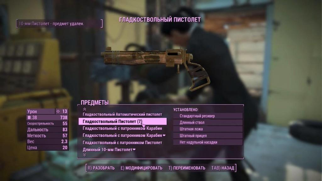 fallout 4 модификация оружия