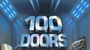 100 Дверей