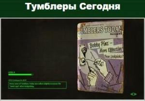 fallout 4 knigi navykov