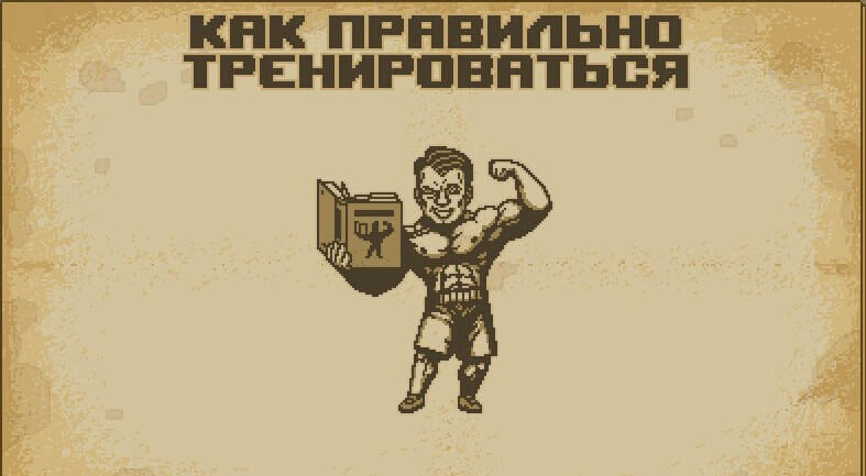 punch club прокачка