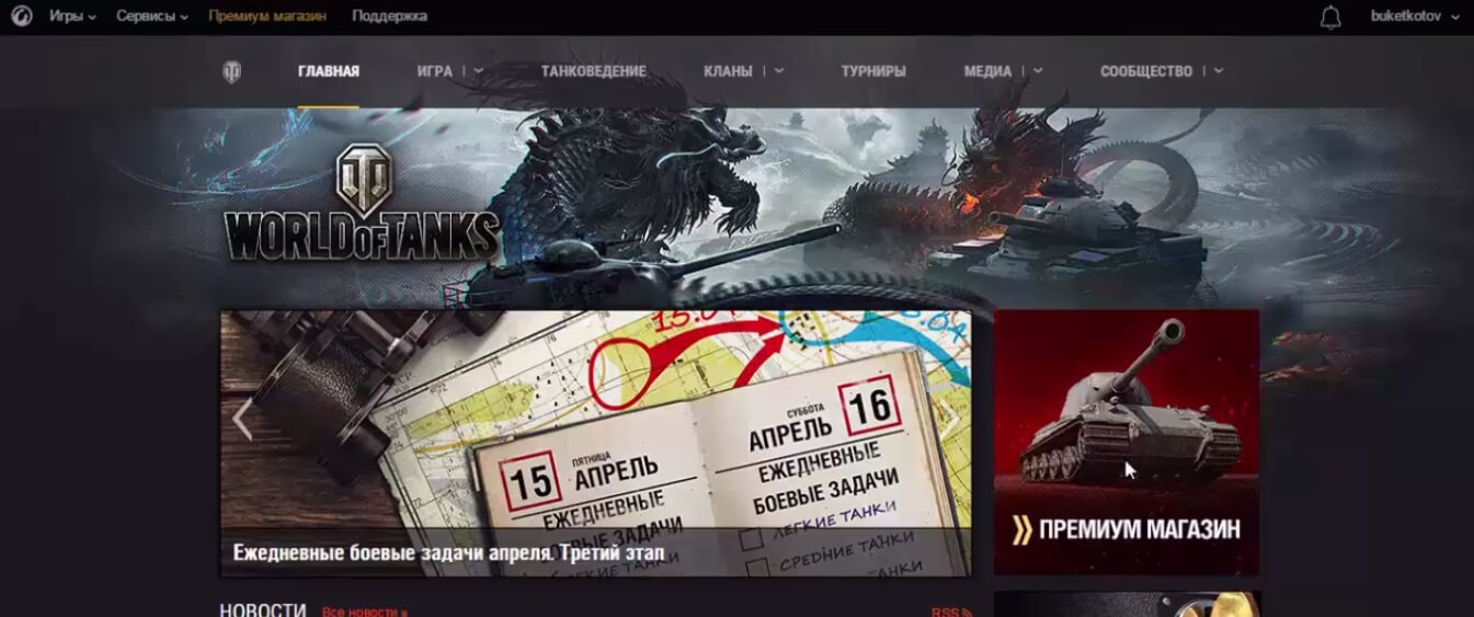 Подарки для танка world of tank 925