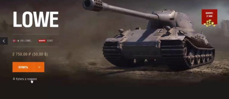 Подаренные танки в wot