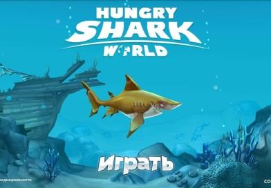 Hungry Shark World Обзор