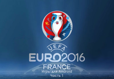 Euro 2016 игры для Android часть 1