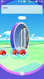 где взять покеболы в pokemon go