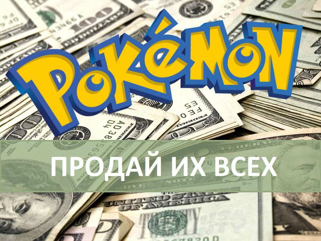 как продать покемона в pokemon go