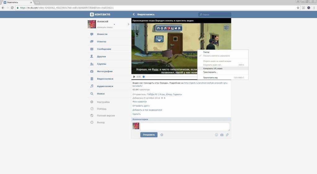 как скачать видео из сообщений вконтакте