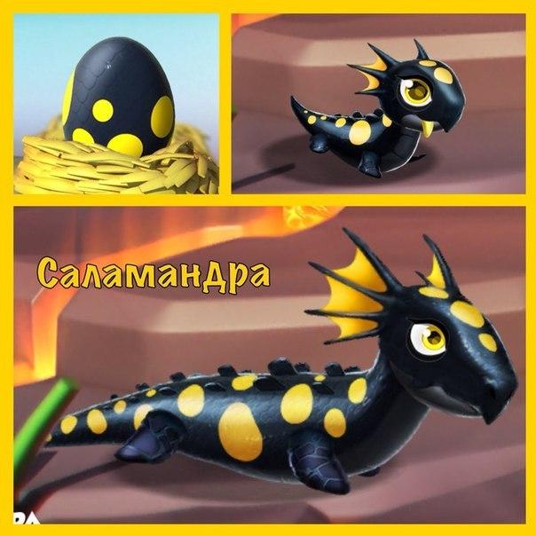 легенды дракономании как вывести саламандру