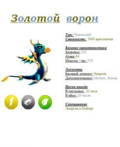 легенды дракономании золотой ворон