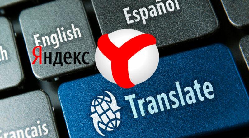 как отключить перевод в яндекс браузере