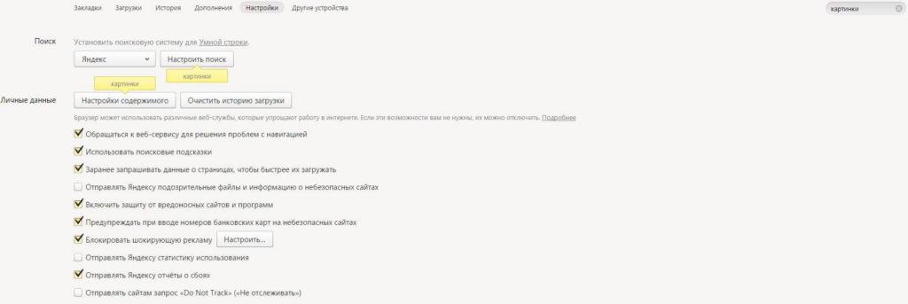 почему не открываются картинки в браузере яндекс