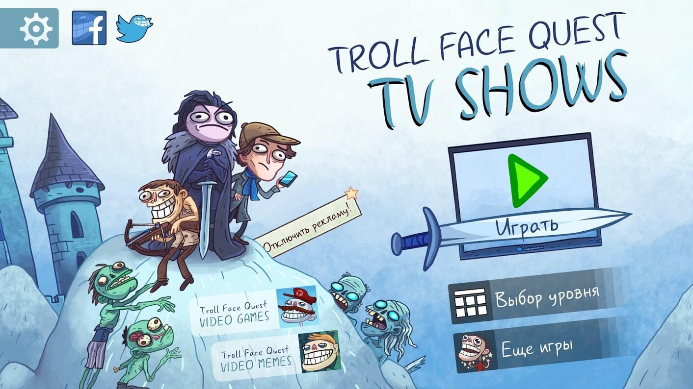 Как пройти уровни в игре troll quest