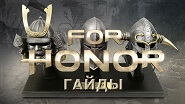 For Honor секреты