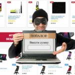 Как проверить интернет-магазин на подлинность