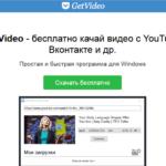 GetVideo, или как скачать видео с Youtube и ВК в два клика?