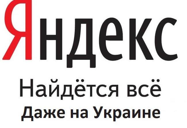 Как обойти блокировку Яндекс Украина