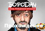 Как проходить Бородач 3 День рождения Иришки