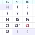 Выходные и праздничные дни февраль 2018