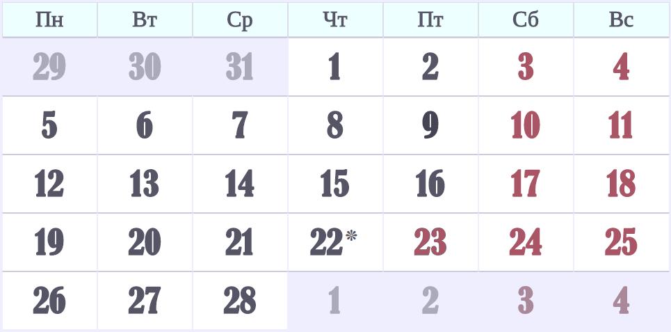 как отдыхаем в феврале 2018 официальные выходные