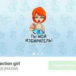 Как получить стикеры Election Girl