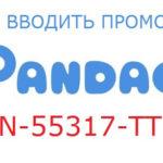 Как ввести промокод в Пандао