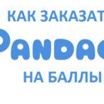 Как использовать баллы на Пандао