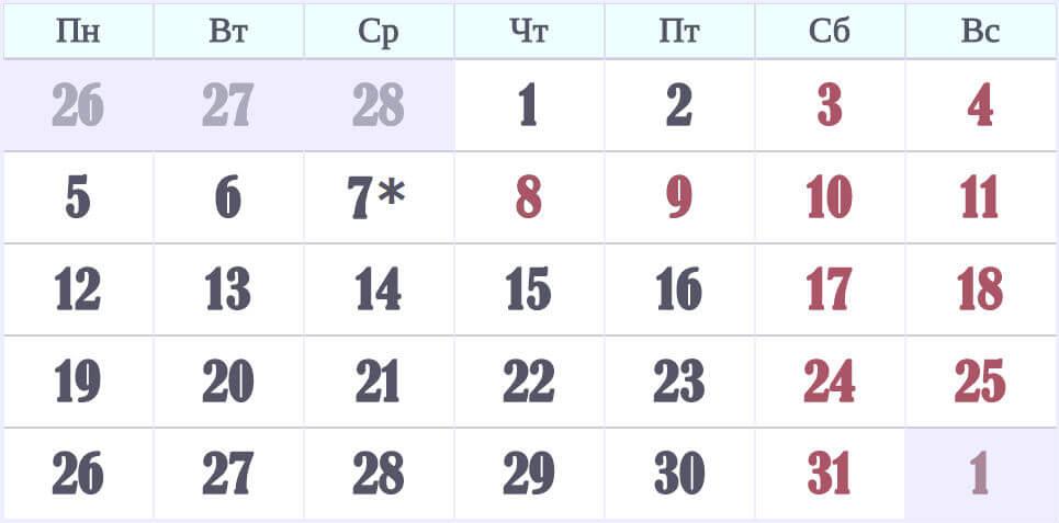 март 2018 календарь выходные