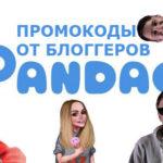 Промокоды для Pandao для баллов от блоггеров