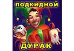 Русский подкидной дурак онлайн