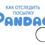 Отследить заказ с Пандао