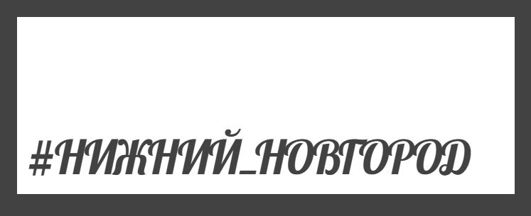 Хештег Нижний Новгород