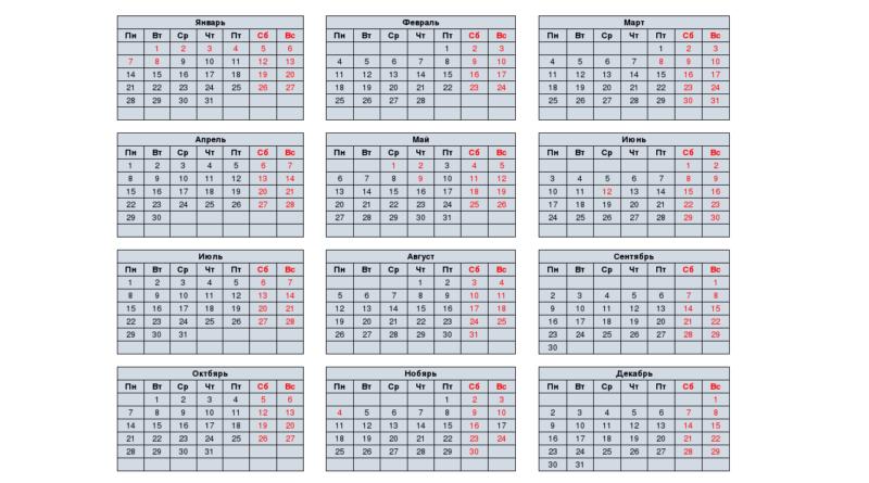 Календарь на 2019 год с праздниками и выходными - КалендарьГода изоражения